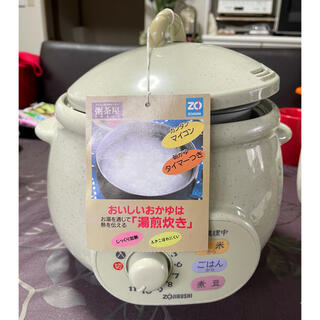 ゾウジルシ(象印)の新品 象印 粥茶屋 おかゆメーカー(調理機器)