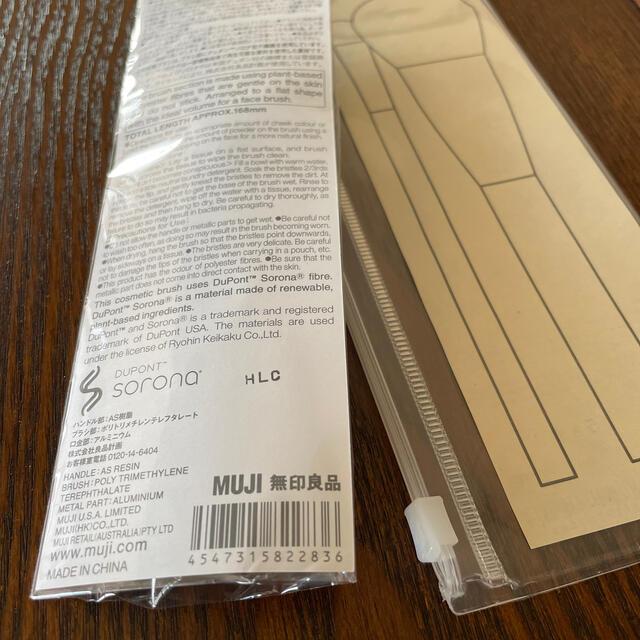 MUJI (無印良品)(ムジルシリョウヒン)の無印良品 フェイスブラシ メイクブラシ コスメ/美容のメイク道具/ケアグッズ(ブラシ・チップ)の商品写真