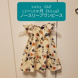 babyGAP - 【baby GAP】ボタニカル ノースリーブワンピース 12~18ヶ月 80cm