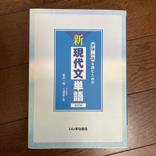 高校参考書(語学/参考書)