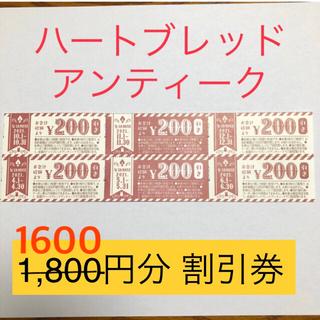 ハートブレッドアンティーク 割引券(フード/ドリンク券)