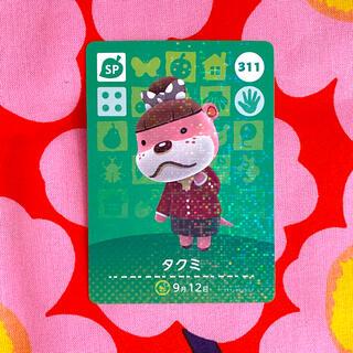 任天堂 - どうぶつの森 amiiboカード タクミ