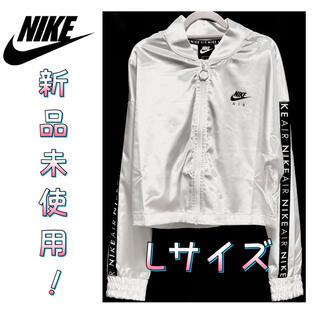 NIKE - 新品未使用! ナイキ NIKE レディース L ナイロンジャケット 白 アウター