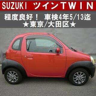 スズキ - ☆程度良好17年式SUZUKIツイン TWIN 車検4年5/13迄☆東京/大田区