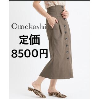 Omekashi タイトスカート