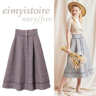 eimy istoire - レア 新品タグ付き ツイードスカート  ロングスカート