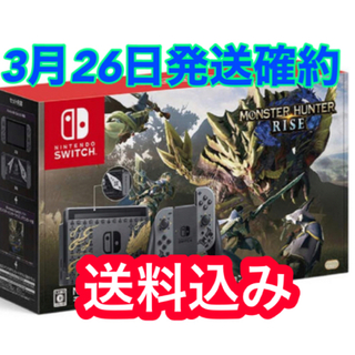Nintendo Switch - モンハンライズ Switch 本体 新品未開封
