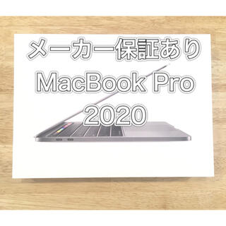 Mac (Apple) - 【保証あり】MacBook Pro 13インチ 2020 上位機種