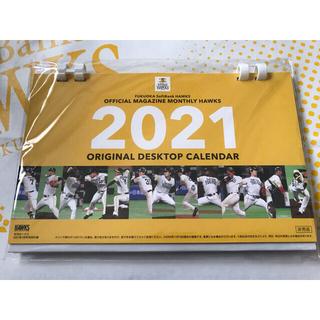 福岡ソフトバンクホークス - 福岡ソフトバンクホークス卓上カレンダー 2021年