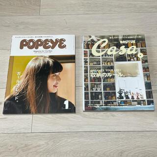マガジンハウス - 雑誌セット売り POPEYE Casa