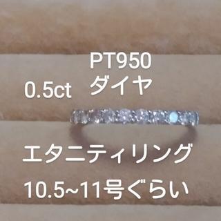 PT950 ダイヤ0.50ct エタニティリング