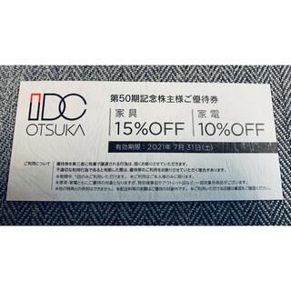 オオツカカグ(大塚家具)の大塚家具 15%OFF 株主優待 ラスト1枚(ショッピング)