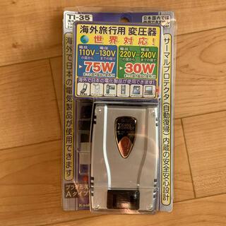 カシムラ(Kashimura)の[未使用] 海外旅行変圧器 カシムラTI-35 ダウントランス(変圧器/アダプター)