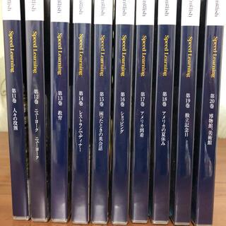 エスプリ(Esprit)のスピードラーニング11〜20巻(CDブック)
