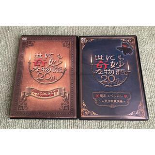 世にも奇妙な物語 20周年スペシャル 2枚セット レンタル落ち 中村倫也 大野智
