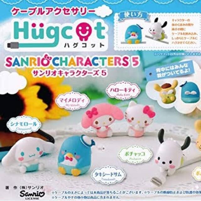 マイメロディ(マイメロディ)のハグコット マイメロディ エンタメ/ホビーのおもちゃ/ぬいぐるみ(キャラクターグッズ)の商品写真