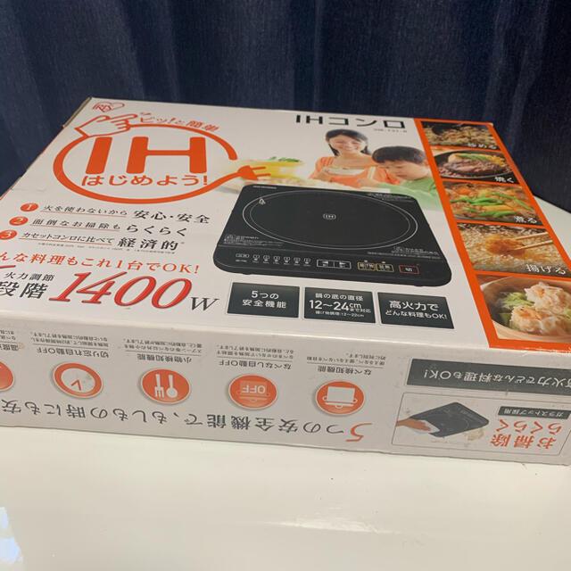 アイリスオーヤマ(アイリスオーヤマ)のIHコンロ スマホ/家電/カメラの調理家電(IHレンジ)の商品写真