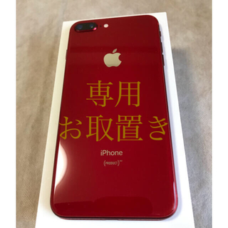 Apple - iPhone 8plus 256GB RED SIMフリー【美品】本体のみ