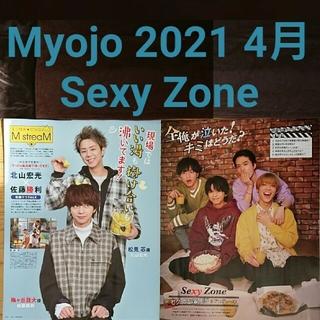セクシー ゾーン(Sexy Zone)のMyojo 2021 4月号 Sexy zone セクゾ 切り抜き(アイドルグッズ)