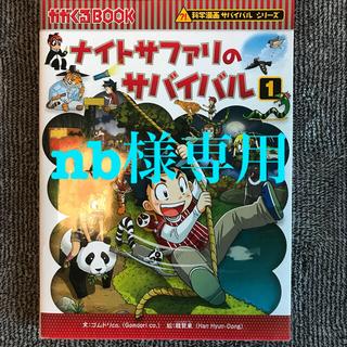 アサヒシンブンシュッパン(朝日新聞出版)のナイトサファリのサバイバル 生き残り作戦 1(絵本/児童書)