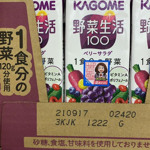 KAGOME(カゴメ)のカゴメ KAGOME 野菜生活100 24本 ベリーサラダ 食品/飲料/酒の飲料(ソフトドリンク)の商品写真
