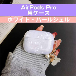 AirpodsPro ホワイト ホログラフィック パールシェル ケース カバー(その他)