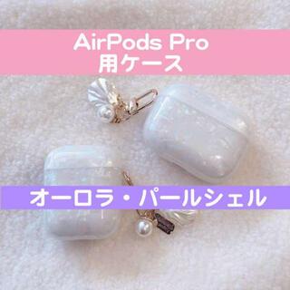 AirpodsPro オーロラ ホログラフィック パールシェル ケース カバー(その他)