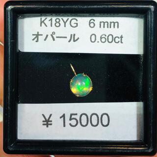 K18YG ペンダントトップ オパール 0.60ct 6mm AANI アニ