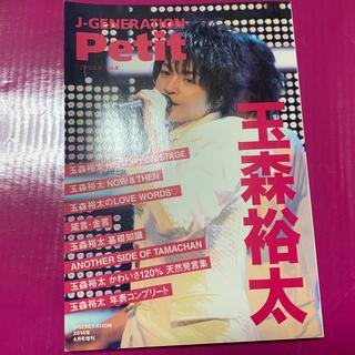 Kis-My-Ft2 - 玉森裕太 プチジェネ Vol.3