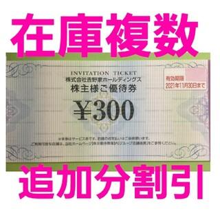 吉野家 - 吉野家 株主優待券300円分 在庫2枚 追加分割引 京樽 はなまるうどん