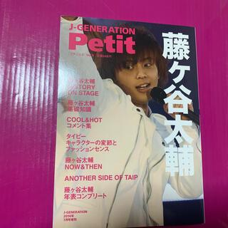Kis-My-Ft2 - 藤ヶ谷太輔 プチジェネ Vol.5