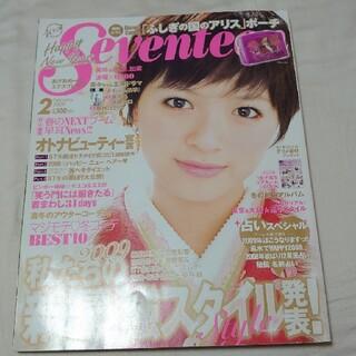 セブンティーン(SEVENTEEN)のセブンティーン 2009  2月号(ファッション)