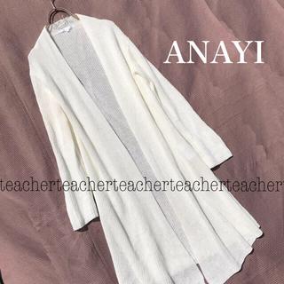 ANAYI - コットン ロングニットカーディガン ざっくり 綿 白 シンプル 素敵 オシャレ