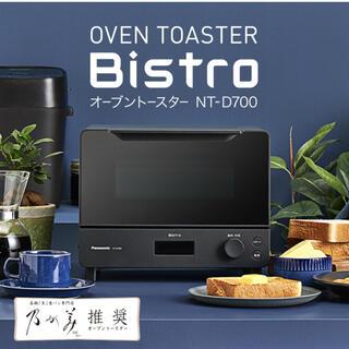 Panasonic - パナソニック オーブントースター Bistro(ビストロ) NT-D700