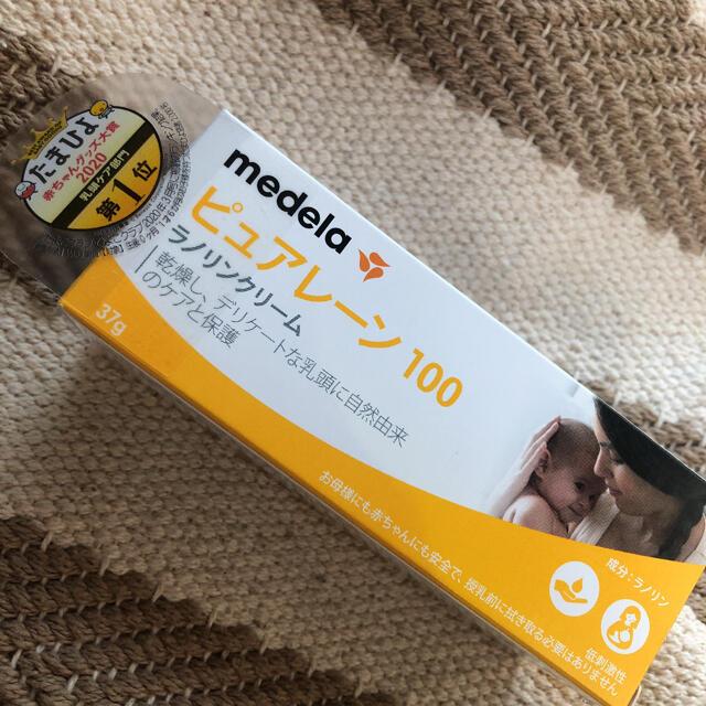 在庫限りお値下げ!メデラmedela ピュアレーン100 37g コスメ/美容のボディケア(ボディクリーム)の商品写真