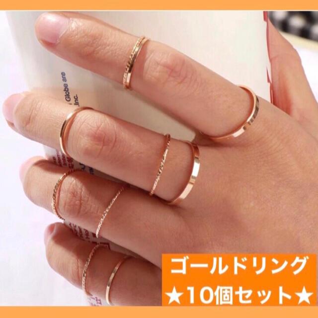 ♡ゴールド♢リング♢指輪♢韓国♢ファランジ♢ピンキー♢結婚式♢ピアス♢シルバー レディースのアクセサリー(リング(指輪))の商品写真