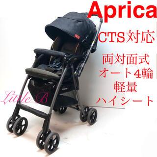 Aprica - アップリカ*ラクーナライト*CTS対応オート4輪ハイシート両対面式A型ベビーカー