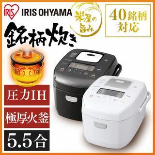 炊飯器 5.5合 アイリスオーヤマ RC-PD50 圧力IH 本体 新品 銘柄炊
