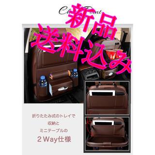 【新品&未使用】多機能 カーシートバック カーシートポケット