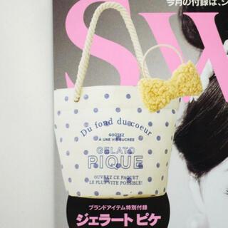 gelato pique - ☆新品☆ sweet (スウィート) 2012年 02月号 [付録のみ]