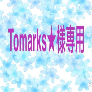 Tomarks★様専用