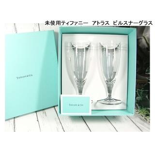Tiffany & Co. - ★本物正規未使用ティファニー アトラスピルスナーグラス2個