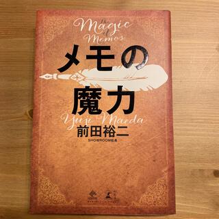 メモの魔力 The Magic of Memo(ビジネス/経済)