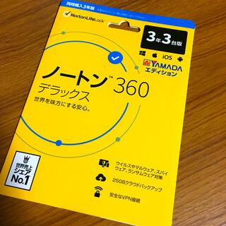 ノートン360デラックス