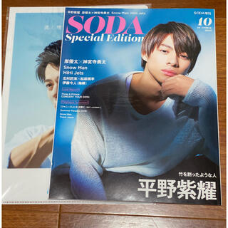 Johnny's - soda 平野紫耀 キンプリ SnowMan 神宮寺勇太 岸優太