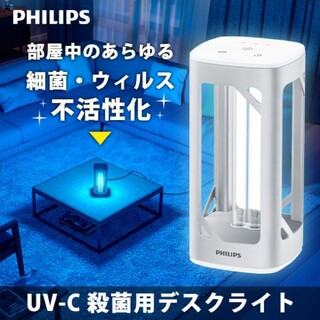 フィリップス(PHILIPS)のPHILIPS UVC殺菌用デスクライト(日用品/生活雑貨)