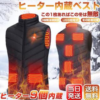 男女兼用電熱ダウンベストXL 寒さ対策インナー防寒 最新型★