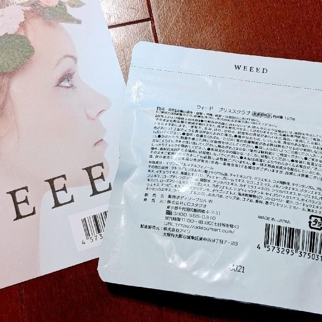 SABON(サボン)のWEEED ウィード ブリススクラブ コスメ/美容のボディケア(ボディスクラブ)の商品写真