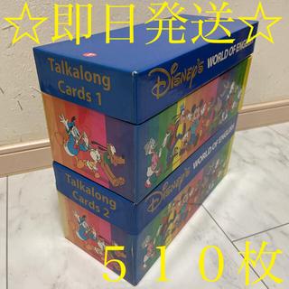 Disney - ☆即日発送☆英語システム トークアロングカード 510枚