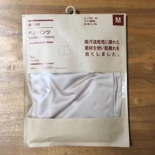 MUJI (無印良品) - 無印良品 吸汗速乾 ペチパンツ ベージュ M